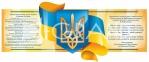 Стенд «Державна символіка» з об'ємним гербом  0