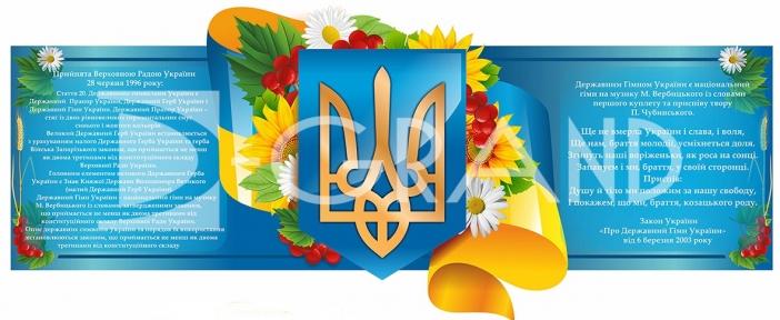 Стенд «Державна символіка» з об'ємним гербом