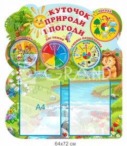 Стенд  «Календарі природи та погоди»  з їжачком