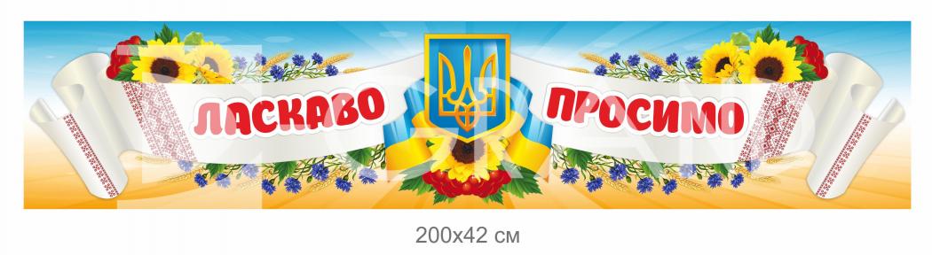 Банер для школи