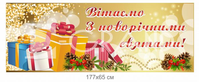 Банер новорічний з подарунками