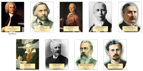 Комплект портретів видатних композиторів