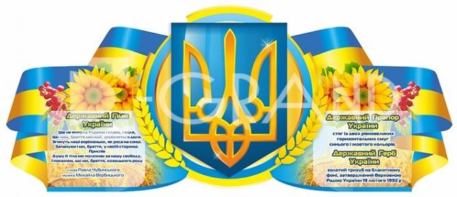 «Державна символіка України»