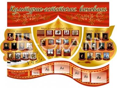 Комплексний стенд з культурно-естетичного виховання