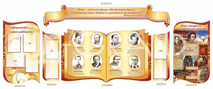 Композиція стендів в кабінет української мови та літератури