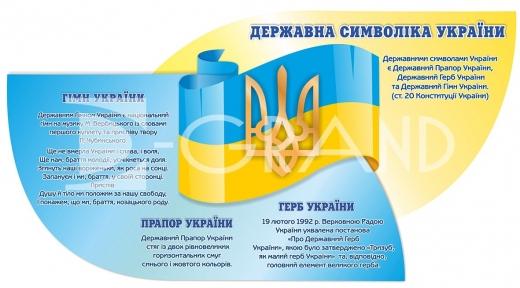 Стенд «Державні символи України у вигляді кораблика»