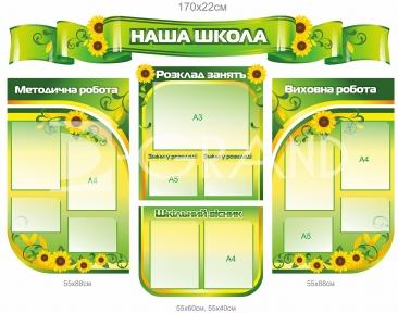 Комплект стендів  «Наша школа»
