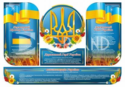 Композиція стендів  «Державна символіка України»