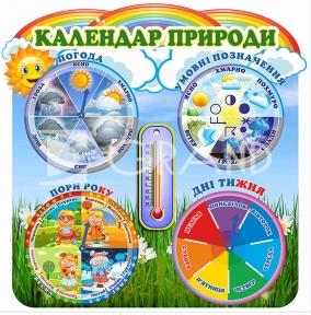 Стенд «Календар природи»