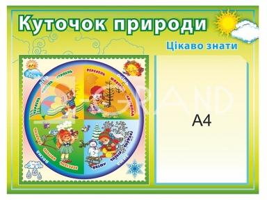 Стенд «Куточок природи» з кишенею А4