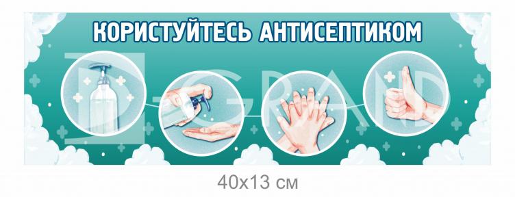 Табличка. Антисептик - захист від пандемії
